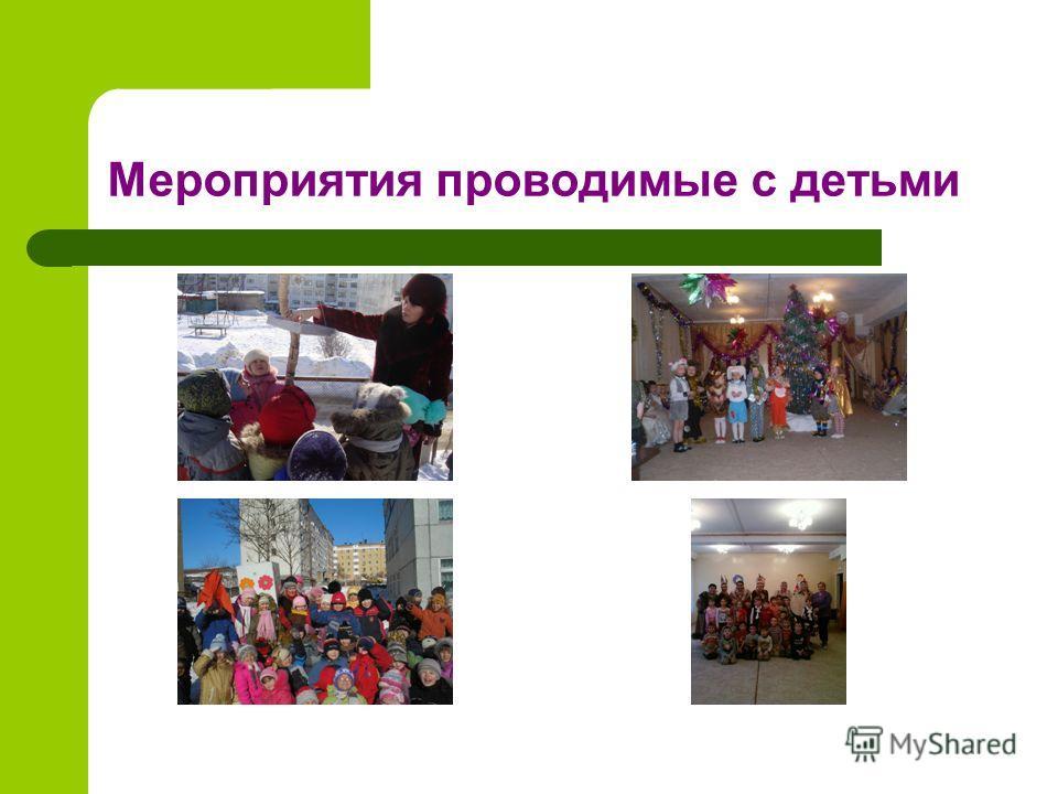 Мероприятия проводимые с детьми