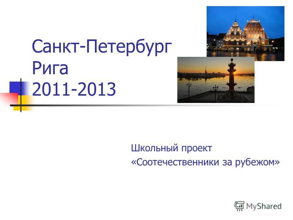 Санкт-Петербург Рига 2011-2013 Школьный проект «Соотечественники за рубежом»