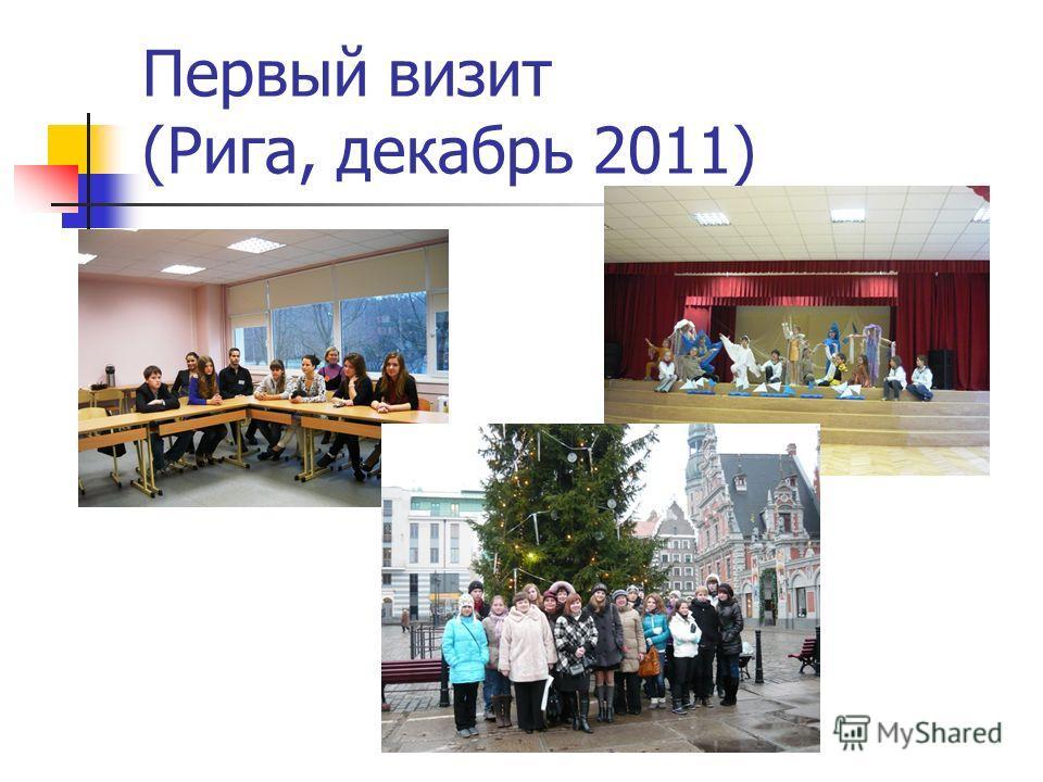Первый визит (Рига, декабрь 2011)