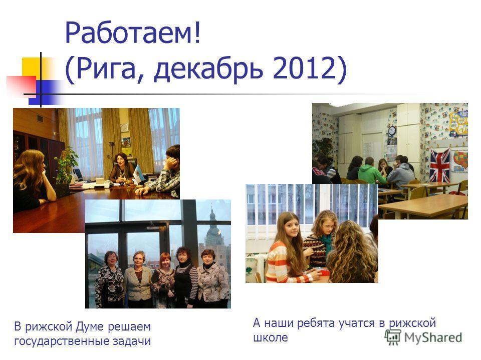 Работаем! (Рига, декабрь 2012) В рижской Думе решаем государственные задачи А наши ребята учатся в рижской школе