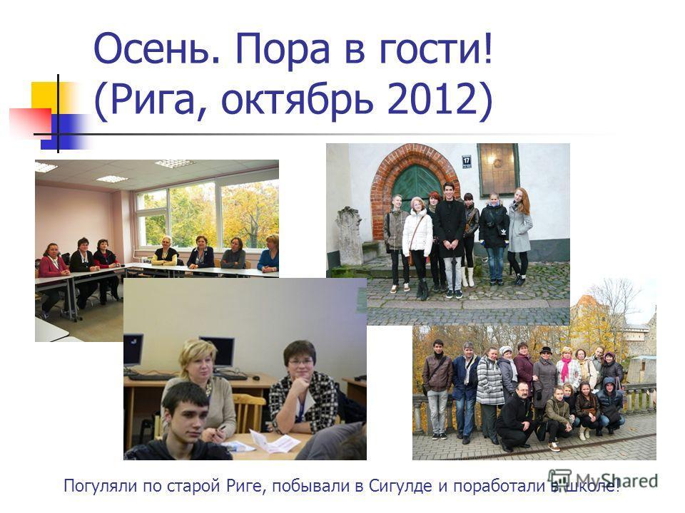 Осень. Пора в гости! (Рига, октябрь 2012) Погуляли по старой Риге, побывали в Сигулде и поработали в школе!