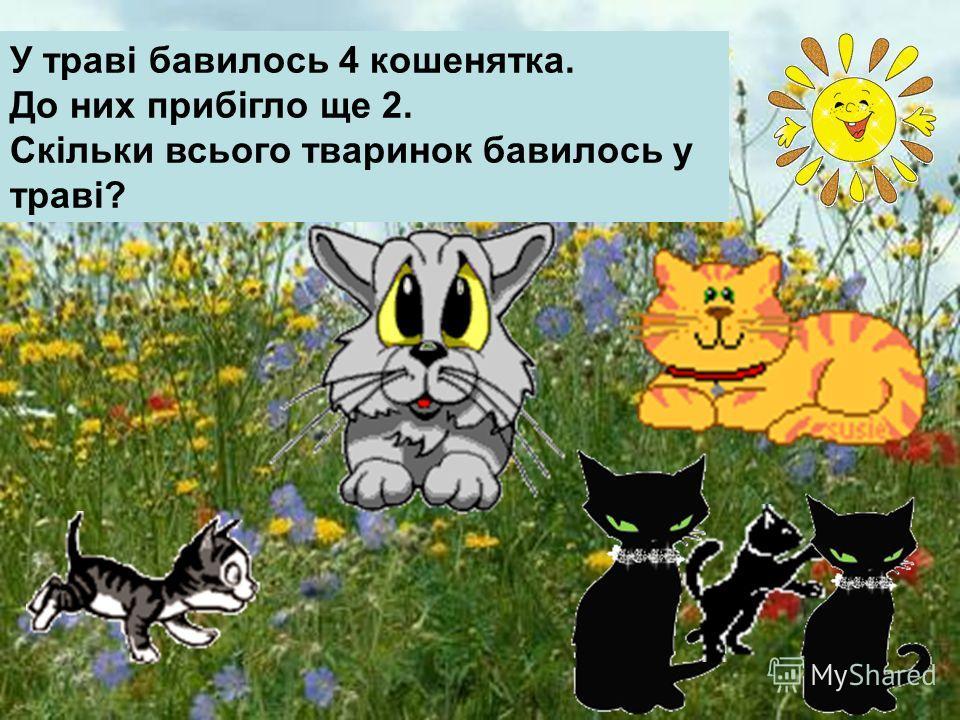 У траві бавилось 4 кошенятка. До них прибігло ще 2. Скільки всього тваринок бавилось у траві?