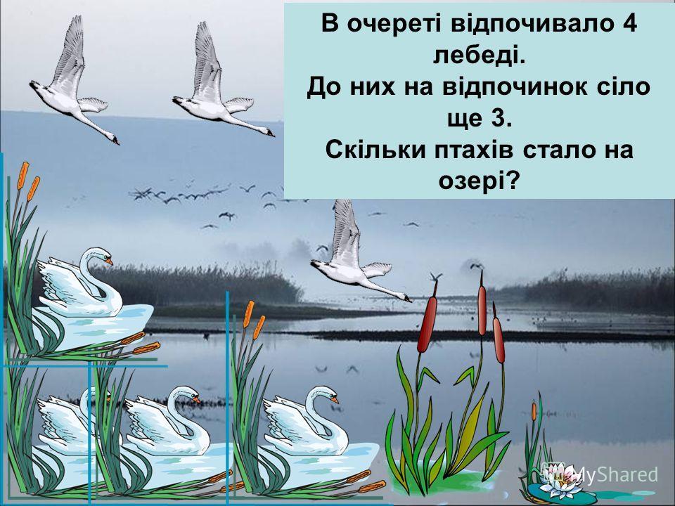 В очереті відпочивало 4 лебеді. До них на відпочинок сіло ще 3. Скільки птахів стало на озері?