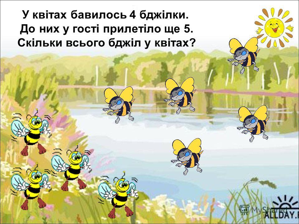 У квітах бавилось 4 бджілки. До них у гості прилетіло ще 5. Скільки всього бджіл у квітах?