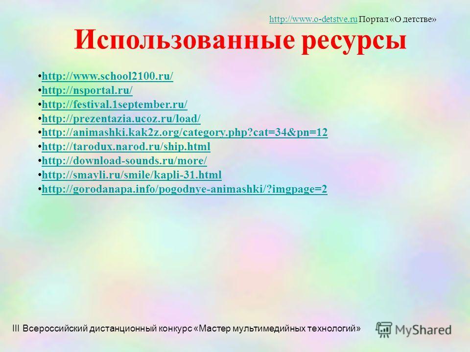 Использованные ресурсы http://www.school2100.ru/ http://nsportal.ru/ http://festival.1september.ru/ http://prezentazia.ucoz.ru/load/ http://animashki.kak2z.org/category.php?cat=34&pn=12 http://tarodux.narod.ru/ship.html http://download-sounds.ru/more