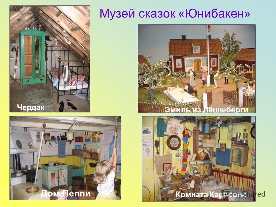 Музей сказок «Юнибакен» Комната Карлсона Чердак Дом Пеппи Эмиль из Лённеберги