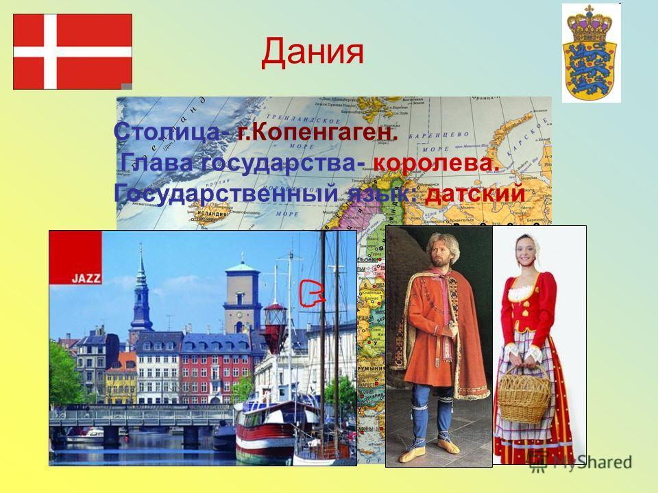 Дания Столица- г.Копенгаген. Глава государства- королева. Государственный язык: датский
