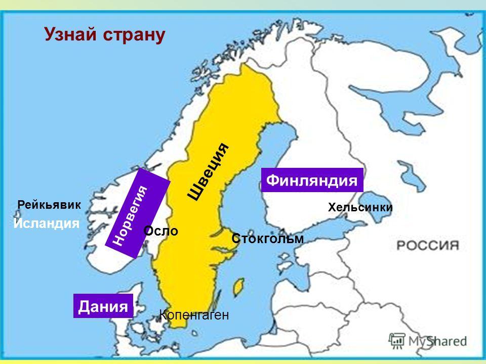 Норвегия Финляндия Осло Копенгаген Хельсинки Стокгольм Рейкьявик Швеция Дания Исландия Узнай страну