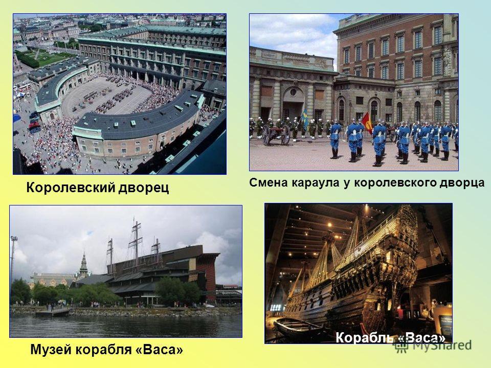 Королевский дворец Смена караула у королевского дворца Музей корабля «Васа» Корабль «Васа»