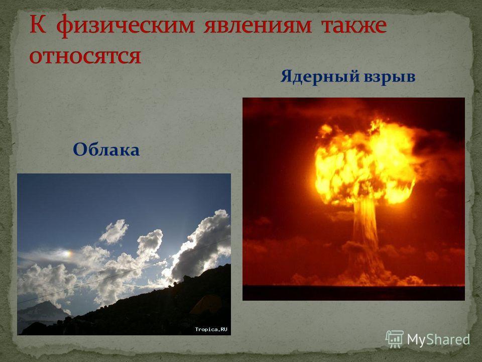 Ядерный взрыв Облака