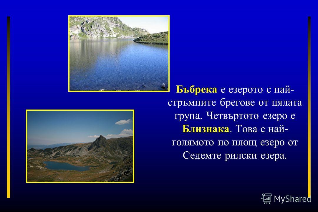 Името на всяко от Седемте рилски езера има връзка със специфични външни особености на даденото езеро.