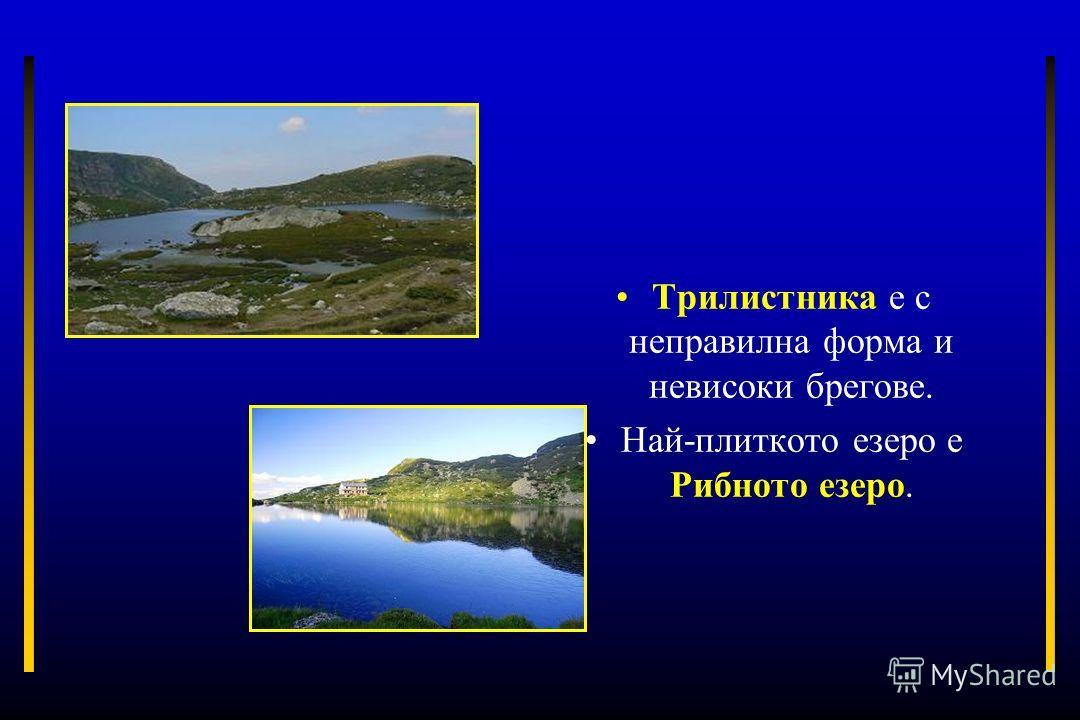 Езерото, което е разположено на най-голяма надморска височина, носи името Сълзата заради прозрачността на водите, които предлагат видимост в дълбочина. Следващо по височина на разположение е Окото, което е с почти идеална овална форма. Окото е най-дъ