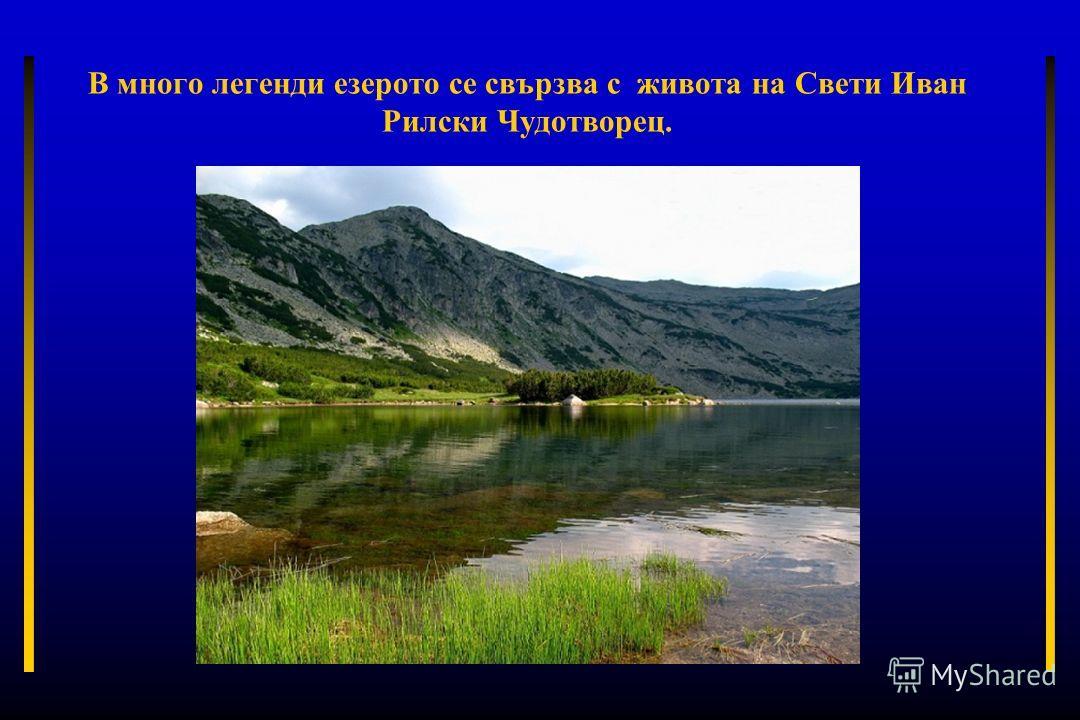 Смрадливото езеро се използва за регулиране на водния режим на Рилската каскада.