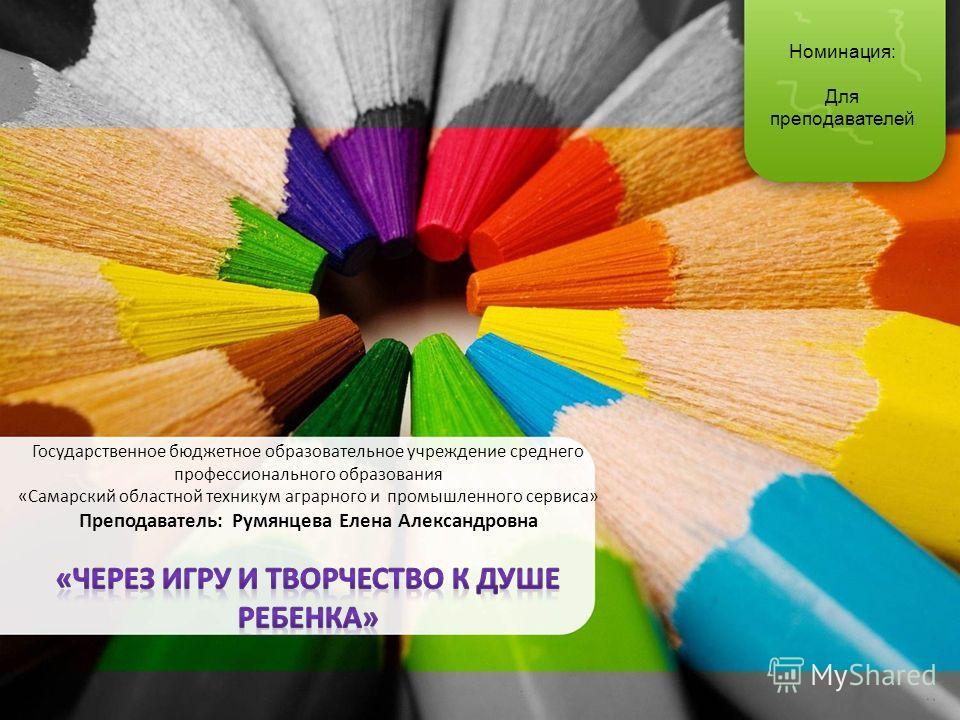 Номинация: Для преподавателей