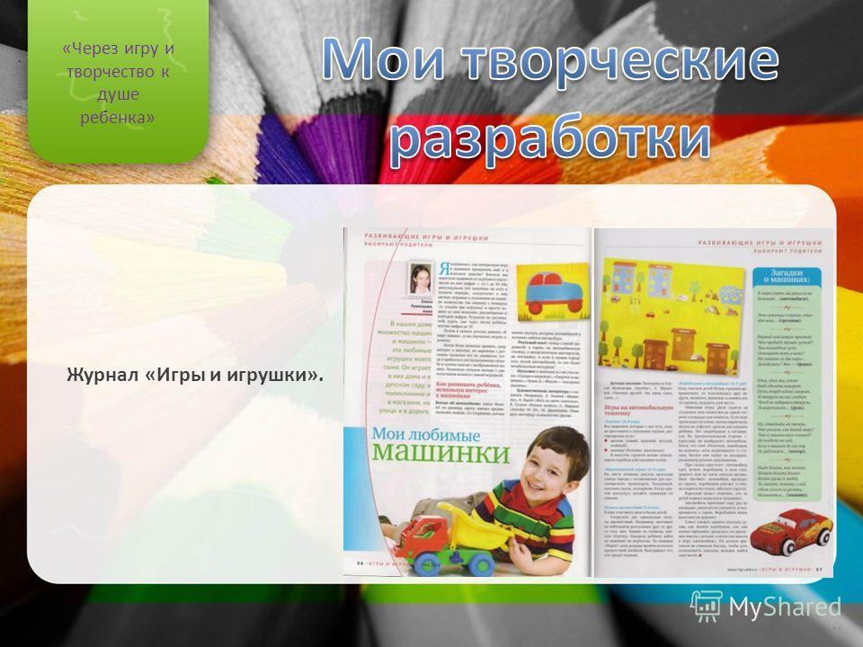 Конкурс на разработку журнал