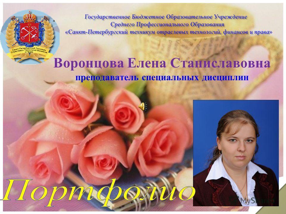 Воронцова Елена Станиславовна преподаватель специальных дисциплин