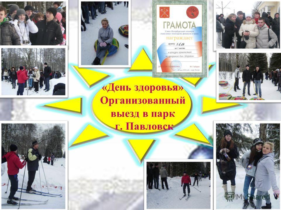 «День здоровья» Организованный выезд в парк г. Павловск