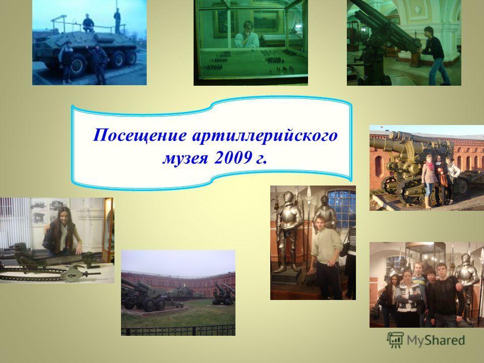Посещение артиллерийского музея 2009 г.