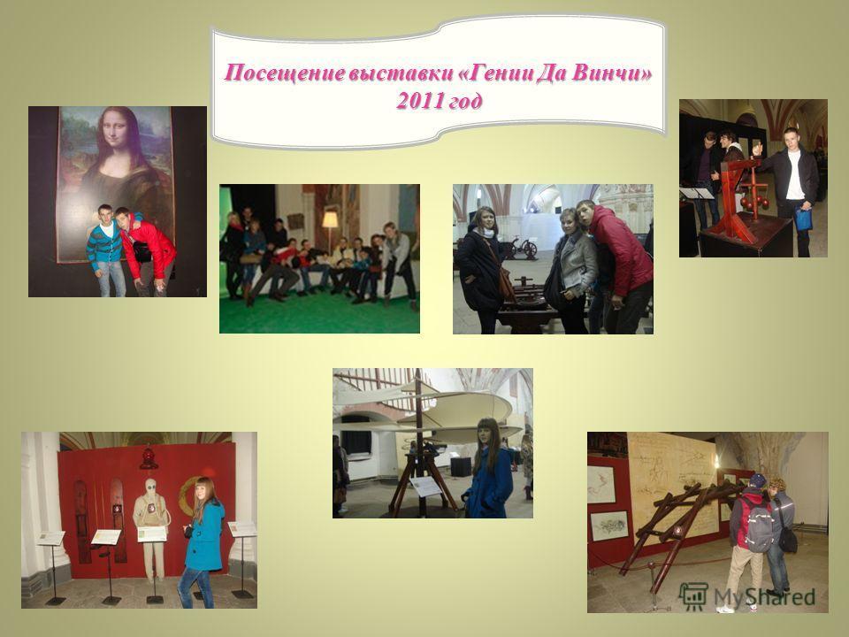 Посещение выставки «Гении Да Винчи» 2011 год