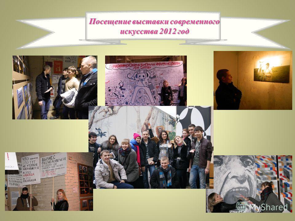 Посещение выставки современного искусства 2012 год