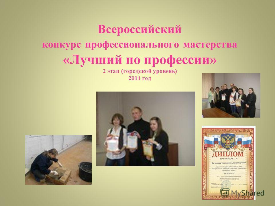 Всероссийский конкурс профессионального мастерства «Лучший по профессии» 2 этап (городской уровень) 2011 год