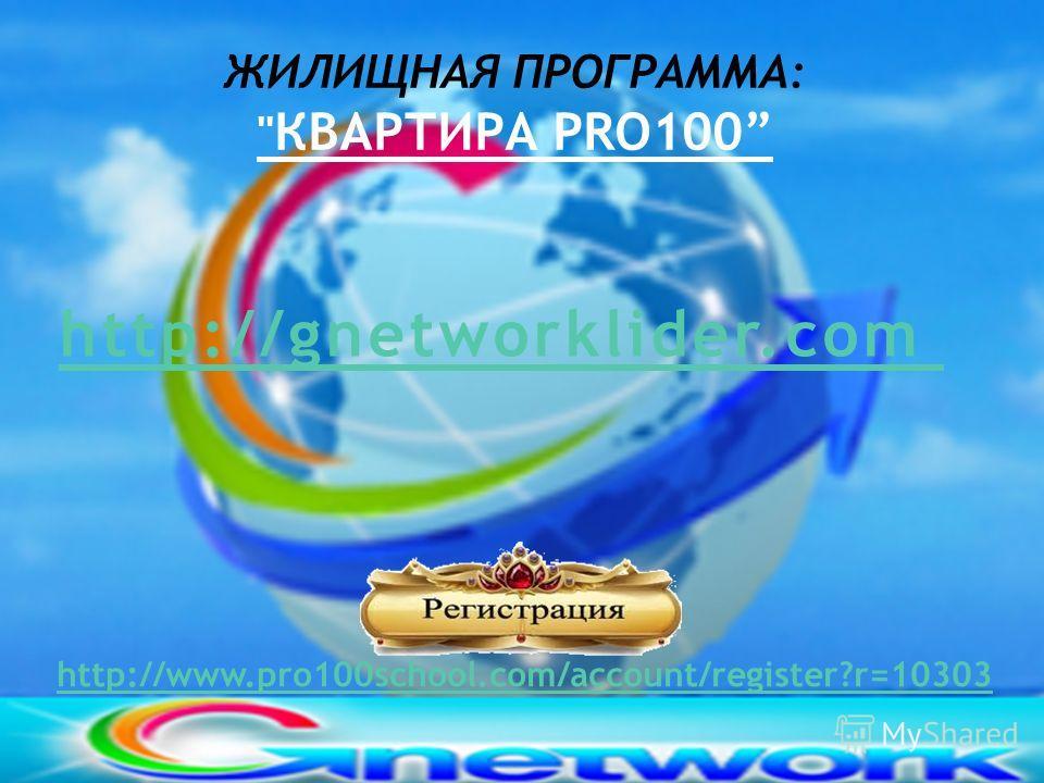 http://www.pro100school.com/account/register?r=10303 Создавай своё живое видео и аудио одновременно для 2500 человек. http://www.youtube.com/ watch?v=Sn1PAS9vf9o