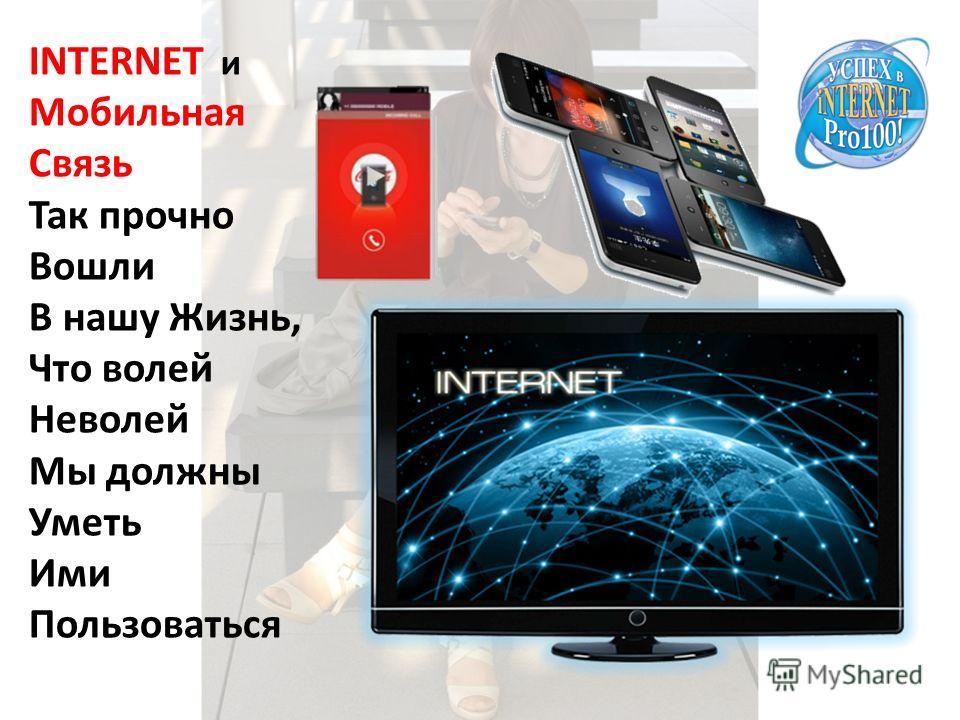 Бесплатная Международная Интернет школа. Автор: Зоя Ковалёва