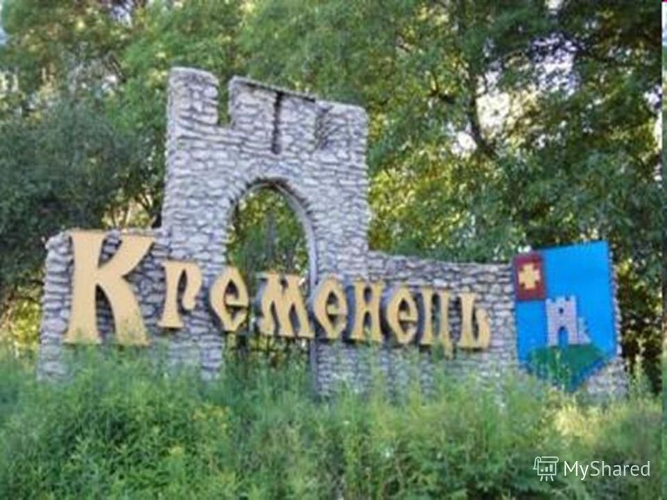 Кременець – одне з найкрасивіших малих міст України. Тут є все, що потрібно людині, яка любить подорожувати теренами України у пошуках цікавих куточків: неймовірно красива природа, велика кількість цінних памяток архітектури…