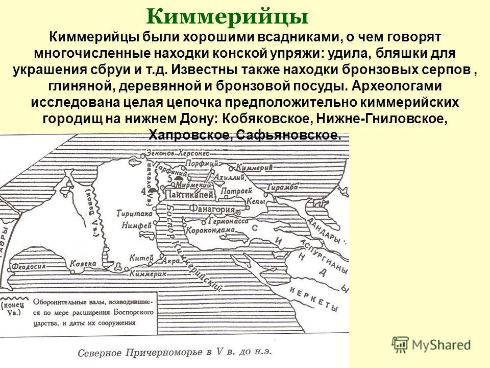 Киммерийцы Киммерийцы были хорошими всадниками, о чем говорят многочисленные находки конской упряжи: удила, бляшки для украшения сбруи и т.д. Известны также находки бронзовых серпов, глиняной, деревянной и бронзовой посуды. Археологами исследована це