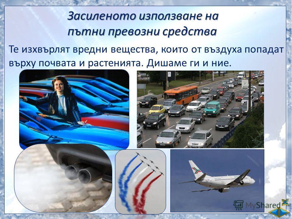 Засиленото използване на пътни превозни средства Те изхвърлят вредни вещества, които от въздуха попадат върху почвата и растенията. Дишаме ги и ние.