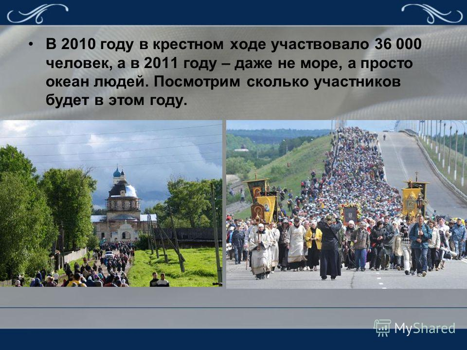 В 2010 году в крестном ходе участвовало 36 000 человек, а в 2011 году – даже не море, а просто океан людей. Посмотрим сколько участников будет в этом году.