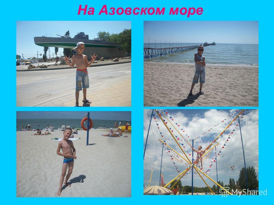 На Азовском море