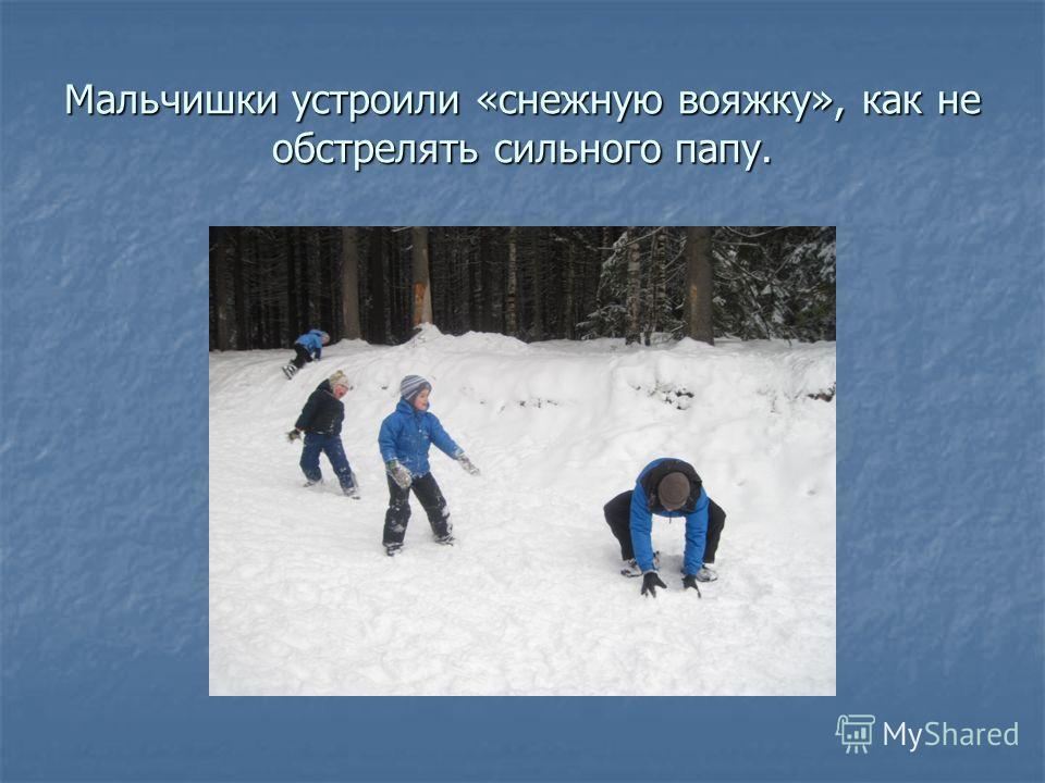Мальчишки устроили «снежную вояжку», как не обстрелять сильного папу.