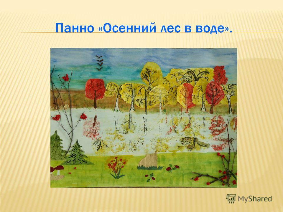 Панно «Осенний лес в воде».