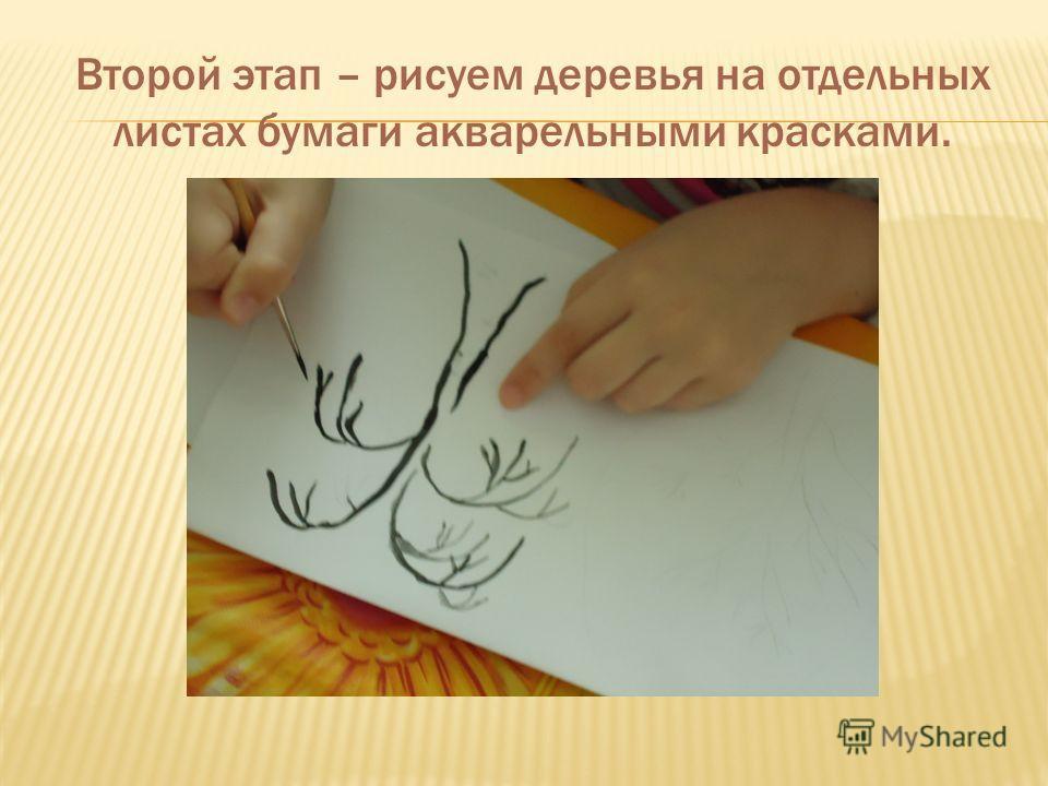 Второй этап – рисуем деревья на отдельных листах бумаги акварельными красками.