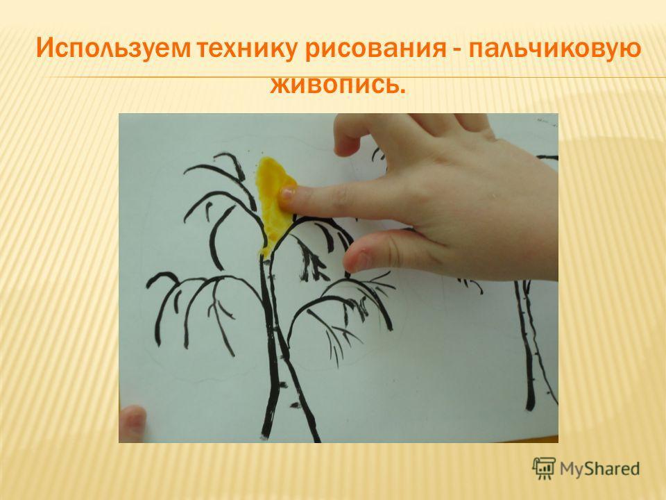 Используем технику рисования - пальчиковую живопись.