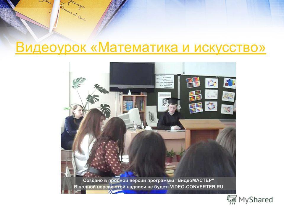 Внеклассная работа по предмету Открытие недели математики