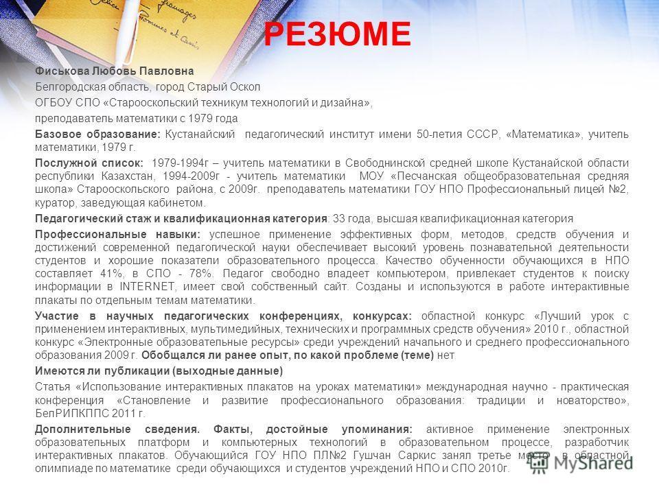 Фиськова Любовь Павловна резюме резюме