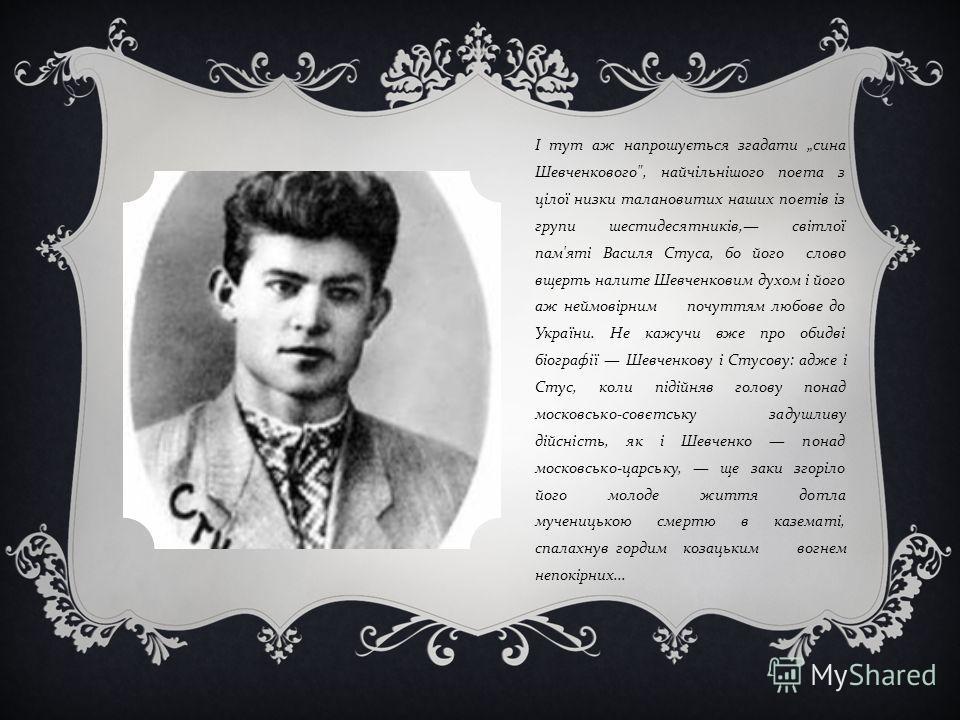 І тут аж напрошується згадати сина Шевченкового