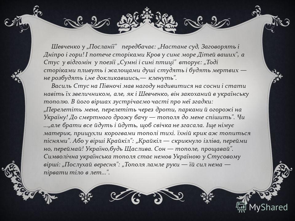 Шевченко у Посланії