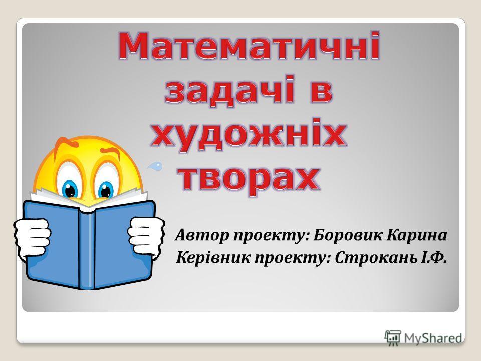 Автор проекту: Боровик Карина Керівник проекту: Строкань І.Ф.