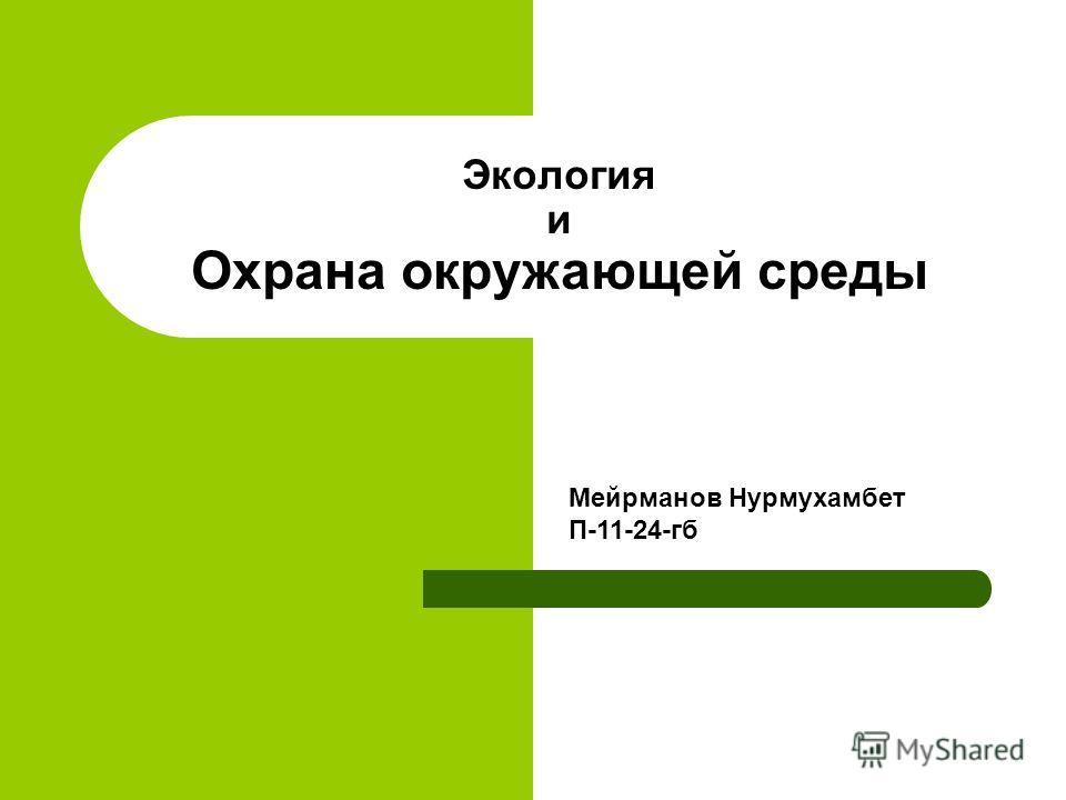 Экология и Охрана окружающей среды Мейрманов Нурмухамбет П-11-24-гб