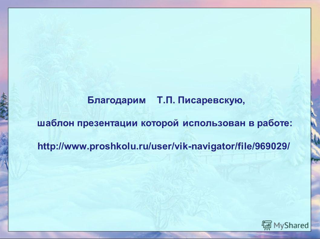 Благодарим Т.П. Писаревскую, шаблон презентации которой использован в работе: http://www.proshkolu.ru/user/vik-navigator/file/969029/
