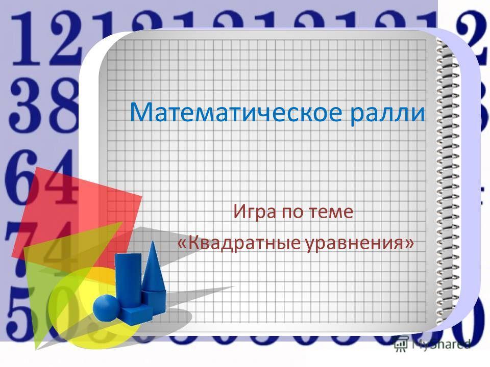 Математическое ралли Игра по теме «Квадратные уравнения»