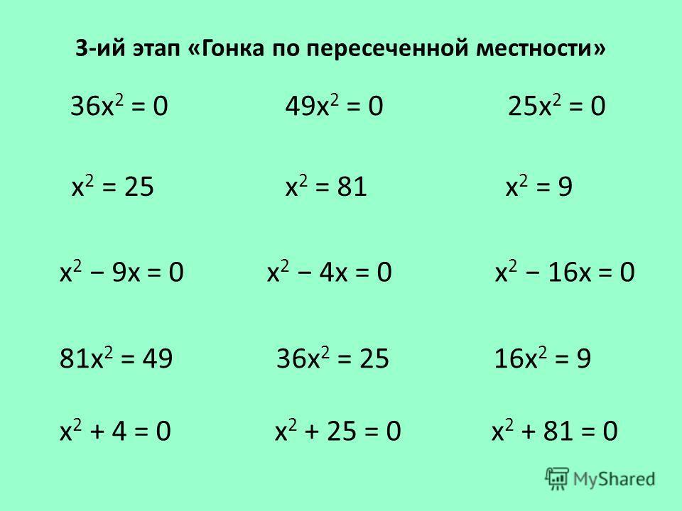 3-ий этап «Гонка по пересеченной местности» 36x 2 = 0 49x 2 = 0 25x 2 = 0 x 2 = 25 x 2 = 81 x 2 = 9 x 2 9x = 0 x 2 4x = 0 x 2 16x = 0 x 2 + 4 = 0 x 2 + 25 = 0 x 2 + 81 = 0 81x 2 = 49 36x 2 = 25 16x 2 = 9