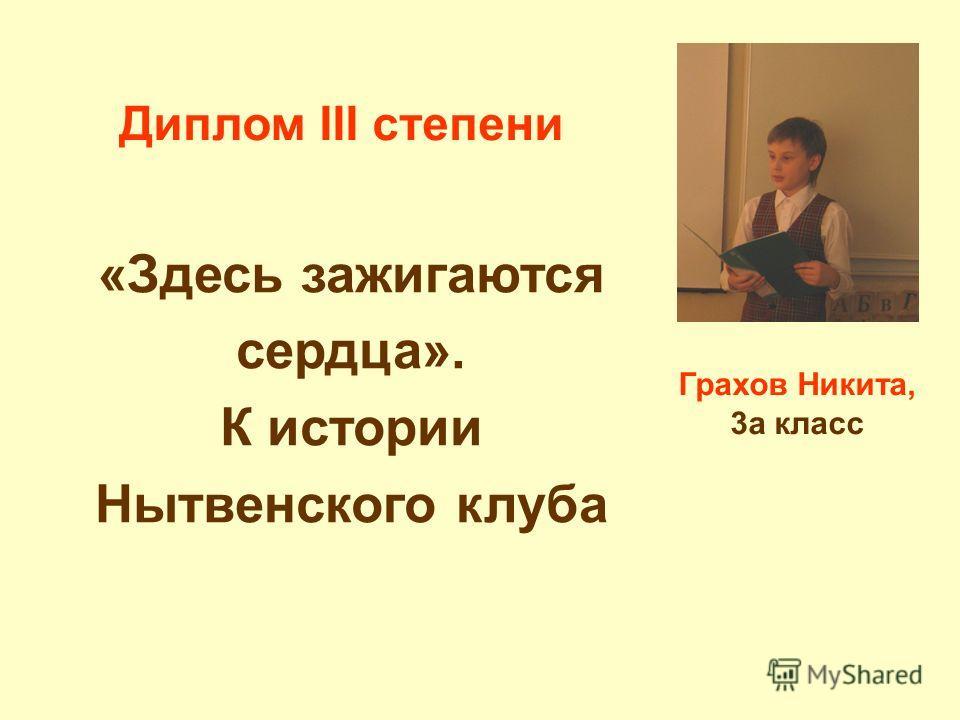 Грахов Никита, 3а класс Диплом III степени «Здесь зажигаются сердца». К истории Нытвенского клуба