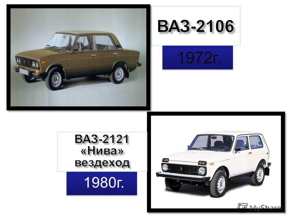 1972г. 1980г.