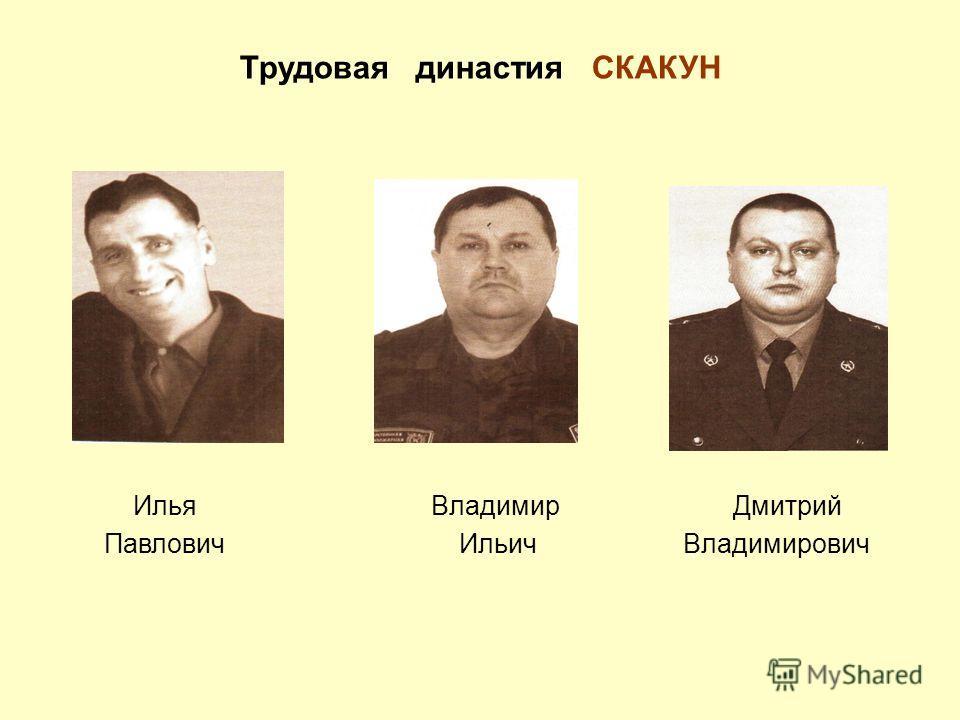 Трудовая династия СКАКУН Илья Владимир Дмитрий Павлович Ильич Владимирович