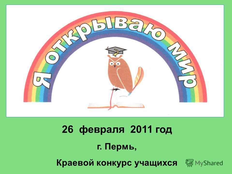 26 февраля 2011 год г. Пермь, Краевой конкурс учащихся