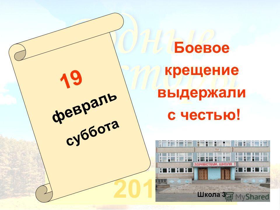 2011 19 февраль суббота Боевое крещение выдержали с честью! Школа 3
